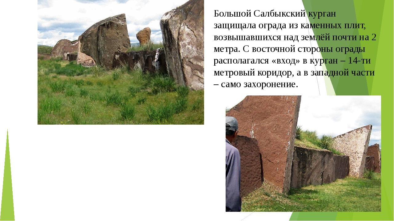 Большой Салбыкский курган защищала ограда из каменных плит, возвышавшихся над...