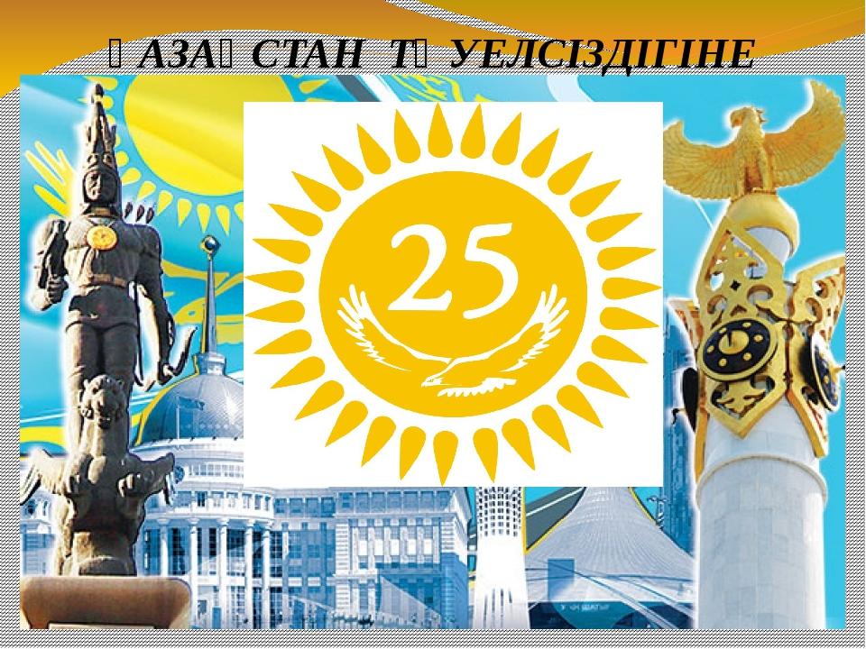 Поздравительные открытки днем независимости казахстана, днем