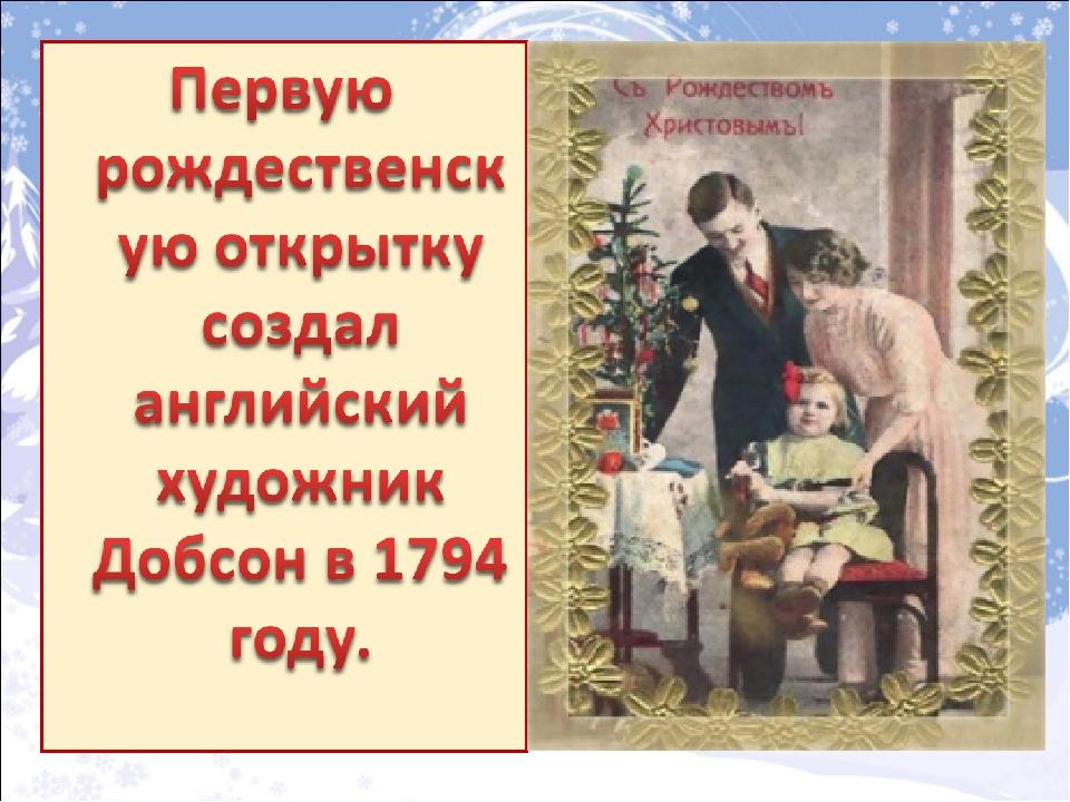 Картинки, первая новогодняя открытка добсона