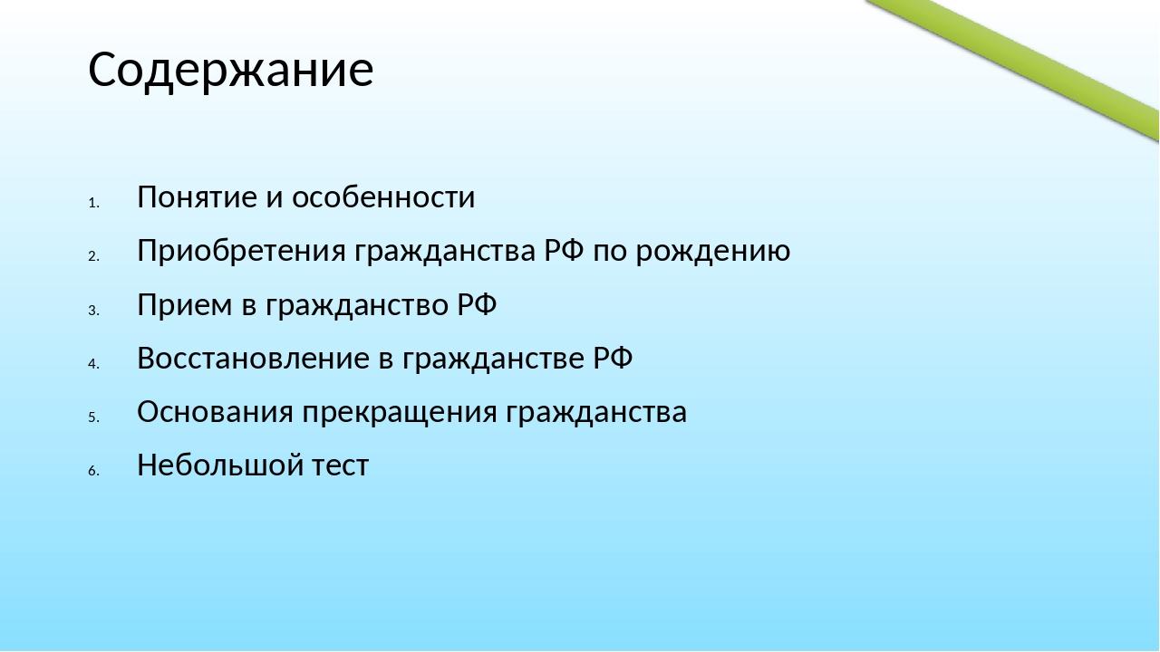 Приобретения гражданства РФ по рождению Приобретение гражданства по рождению...