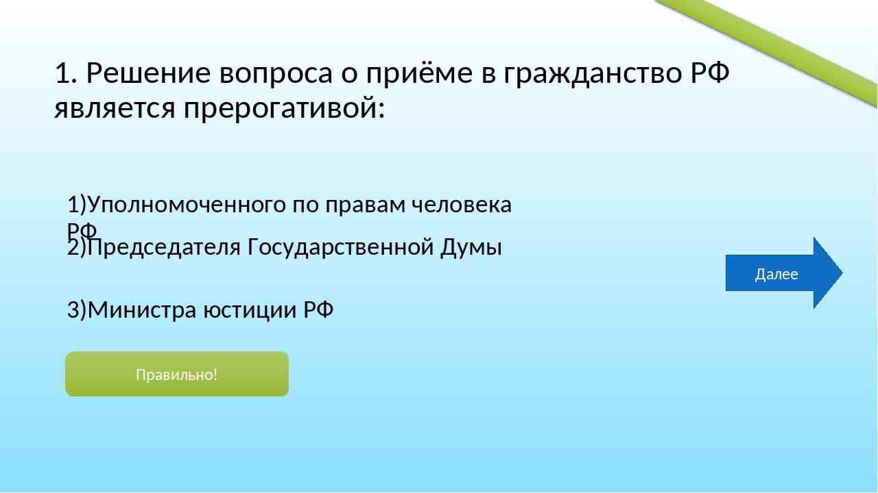 3. Сорокалетний господин М. подал заявление о приёме в гражданство РФ. Однако...