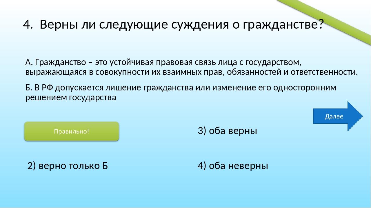 6. К принципам гражданства РФ не относится: 1) защита и покровительство гражд...