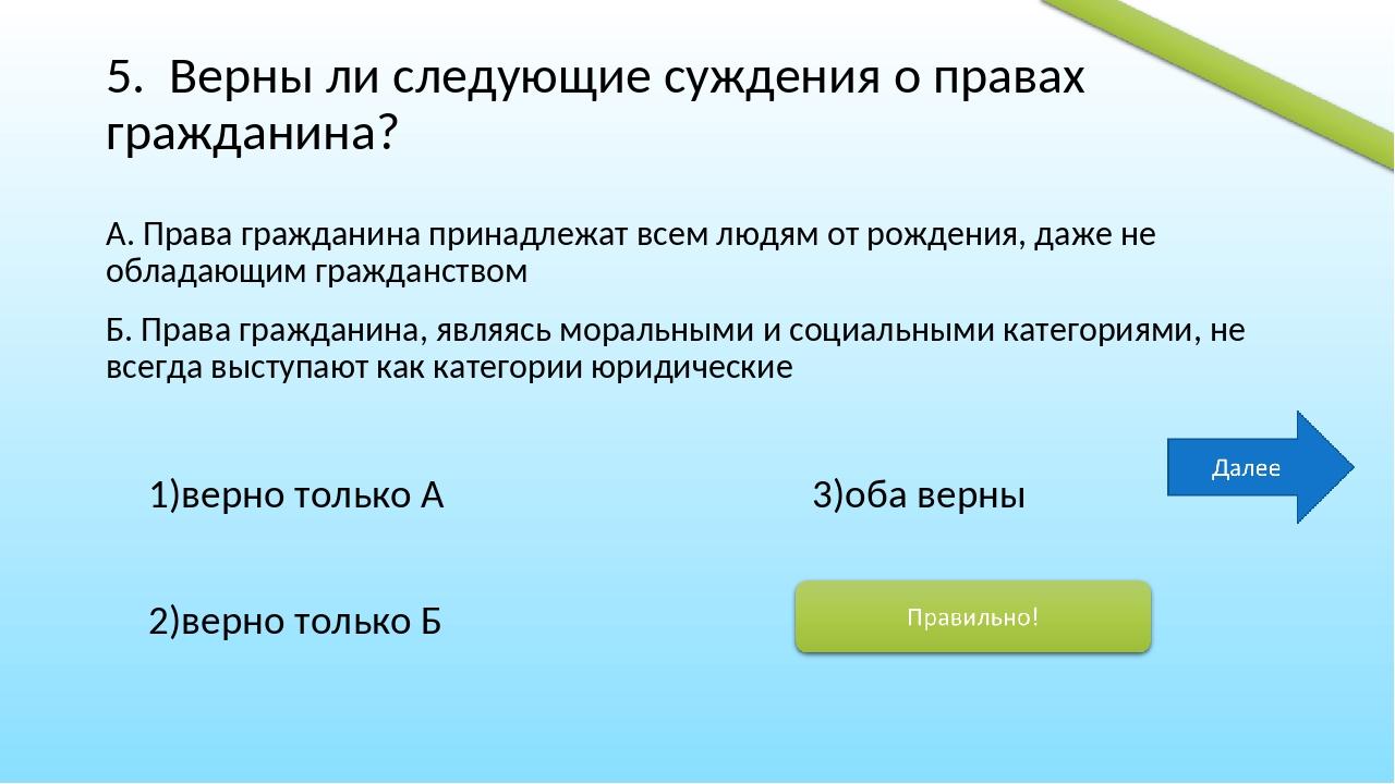 7. В каком случае заявление о приёме в гражданство РФ или восстановлении в нё...