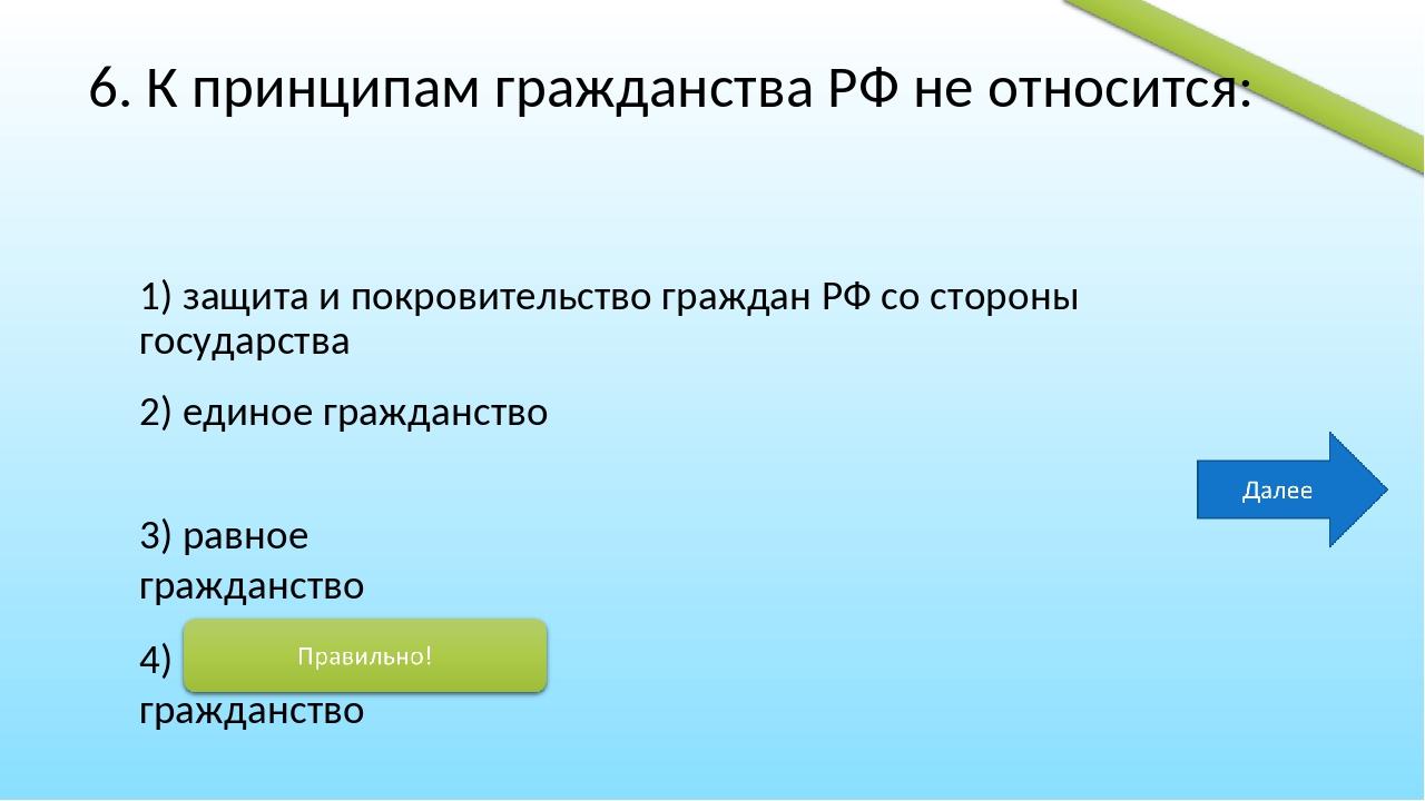 8. Дееспособный совершеннолетний гражданин иностранного государства, постоянн...