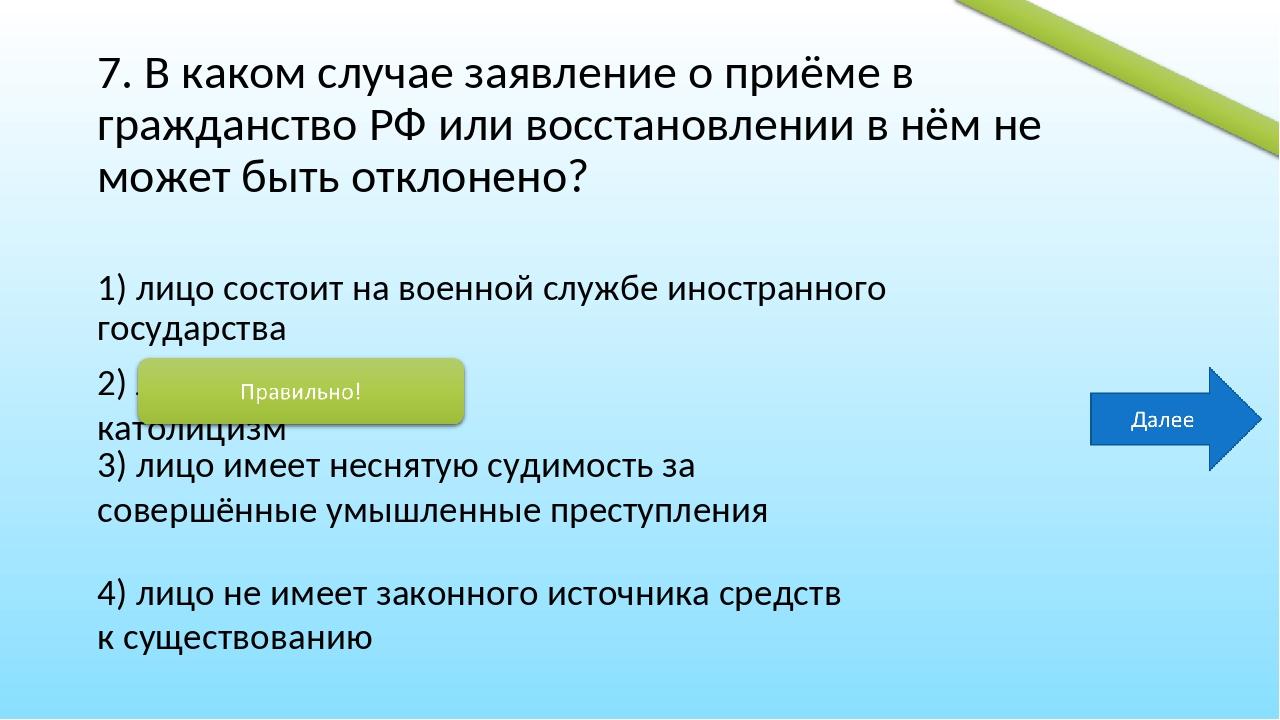 9. Верны ли следующие суждения о гражданстве РФ? А. Приобретение гражданином...