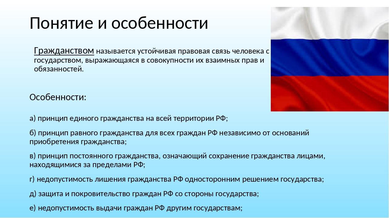 Прием в гражданство РФ Иностранные граждане и лица без гражданства, достигшие...