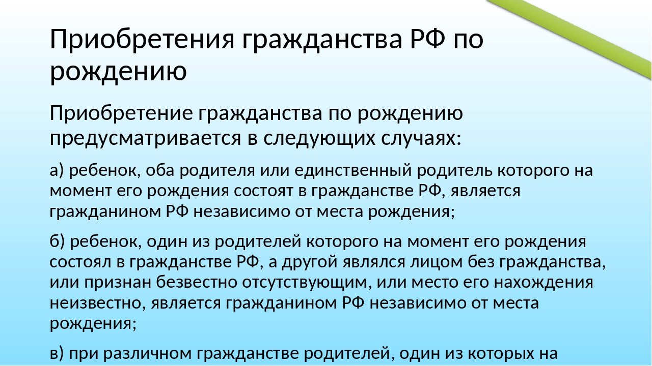 Восстановление в гражданстве РФ Восстановление в гражданстве РФ распространяе...