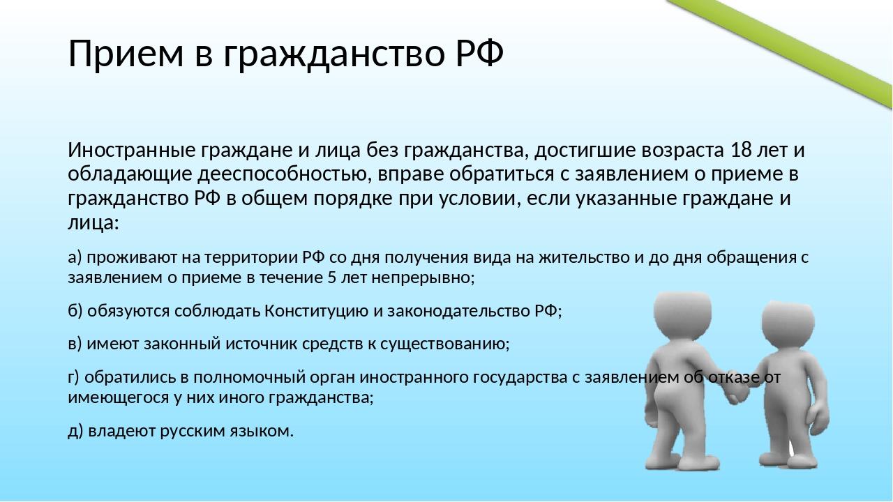 Прием в гражданство РФ Пятилетний срок проживания на территории РФ может быть...
