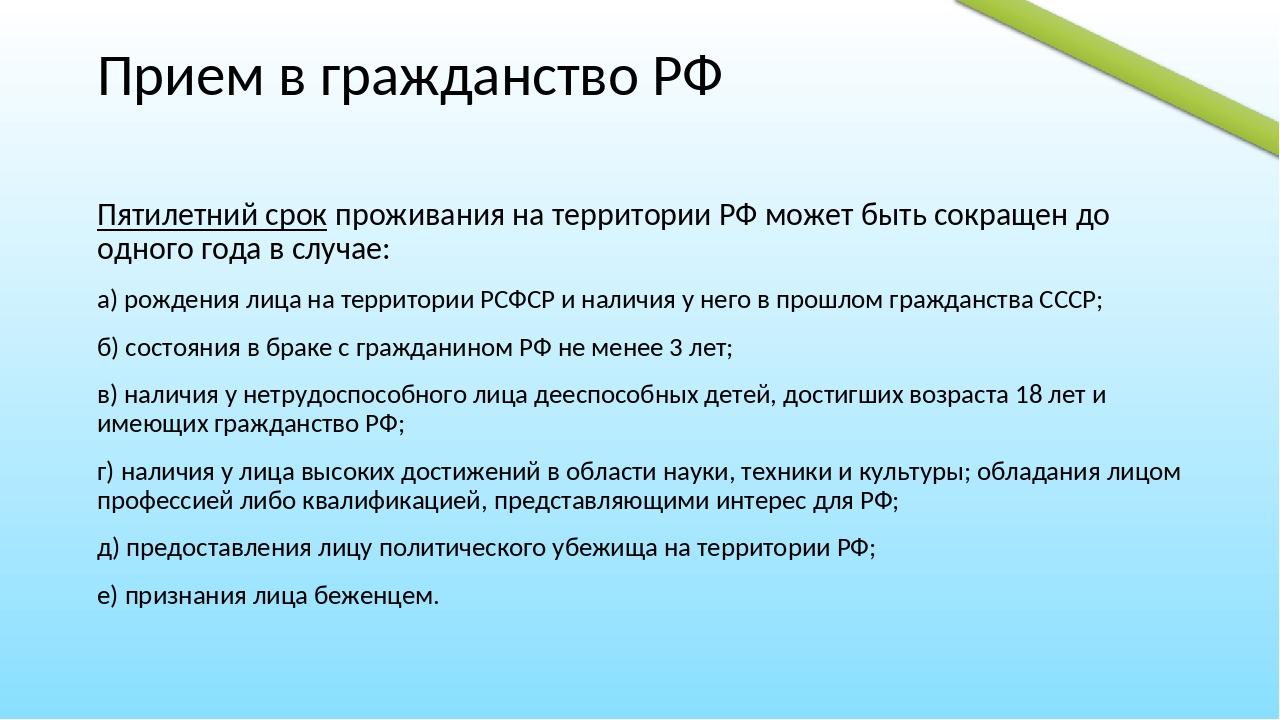 Прием в гражданство РФ В упрощенном порядке (без соблюдения условия о сроке п...