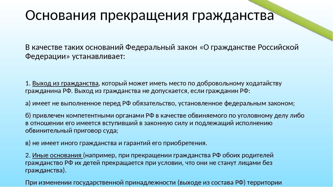 1. Решение вопроса о приёме в гражданство РФ является прерогативой: 1)Уполном...