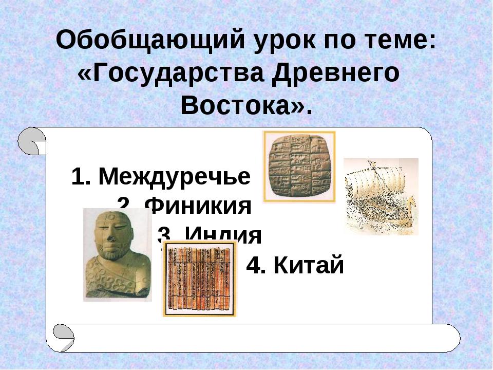 Обобщающий урок по теме: «Государства Древнего Востока». 1. Междуречье 2. Фин...