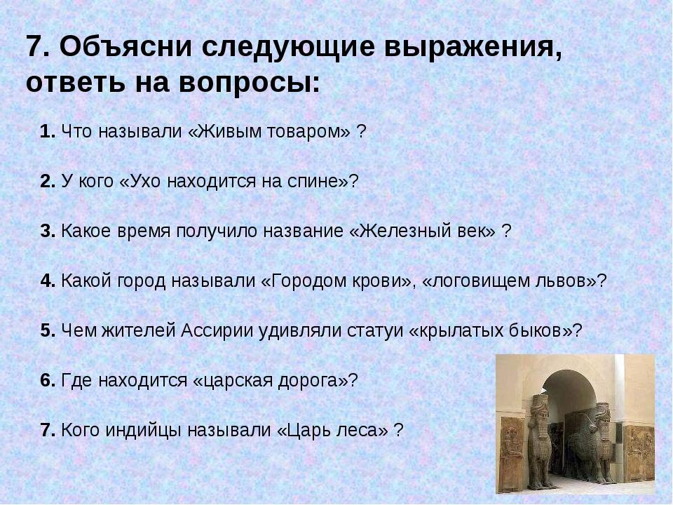 7. Объясни следующие выражения, ответь на вопросы: 1. Что называли «Живым тов...