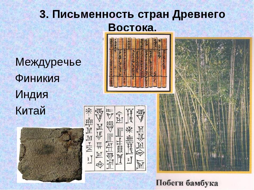 3. Письменность стран Древнего Востока. Междуречье Финикия Индия Китай
