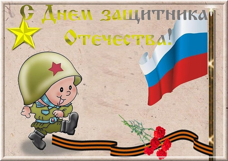 Вставить картинку, открытка с днем защитника отечества детские сад