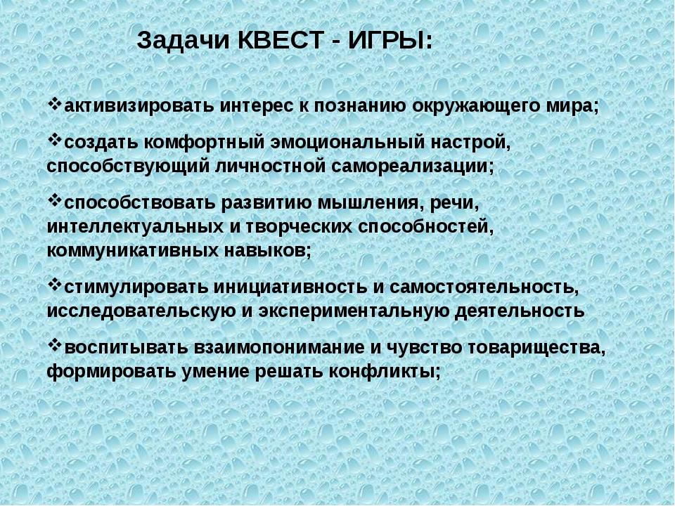 Задачи КВЕСТ - ИГРЫ: активизировать интерес к познанию окружающего мира; соз...