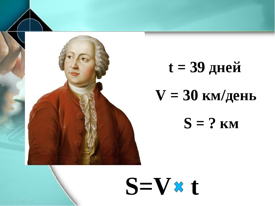 S=V t t = 39 дней V = 30 км/день S = ? км