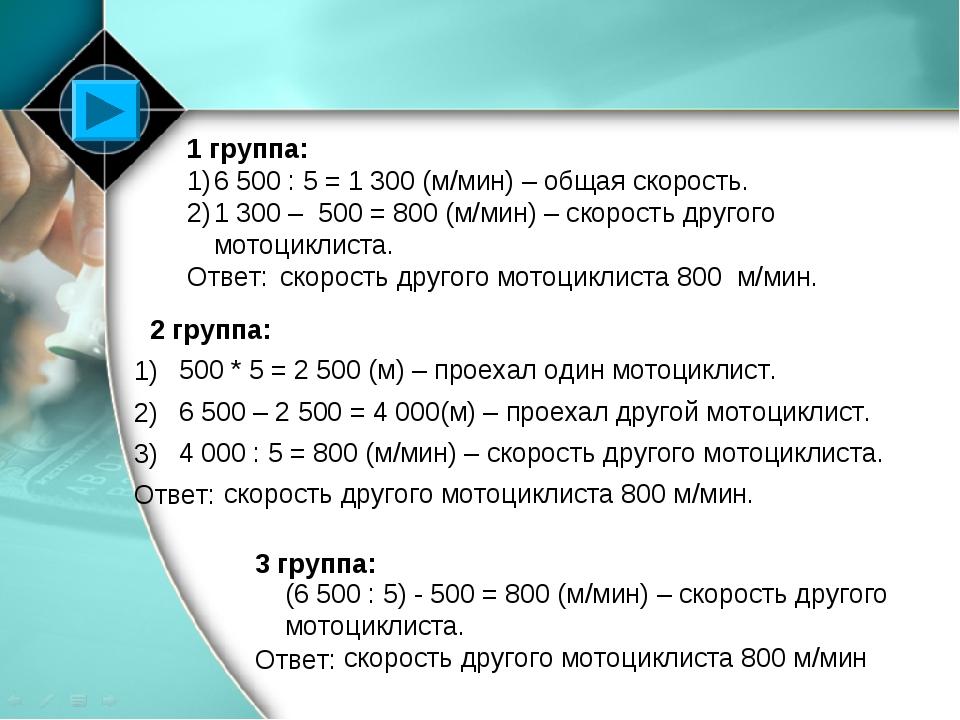 д2 группа: 1) 2) 3) Ответ: . 1 группа: 1) 2) Ответ: 3 группа: Ответ: 6 500 :...