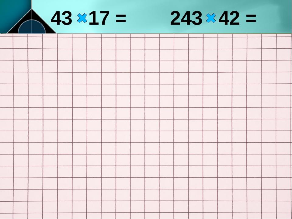 43 17 = 243 42 =
