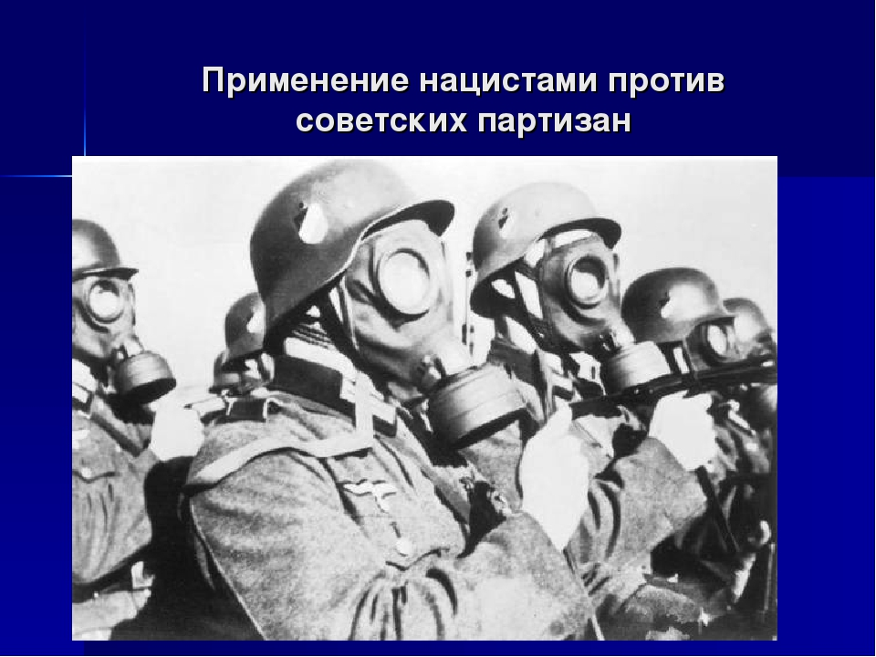 Применение нацистами против советских партизан