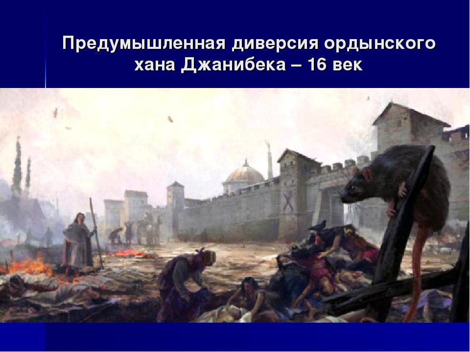 Предумышленная диверсия ордынского хана Джанибека – 16 век