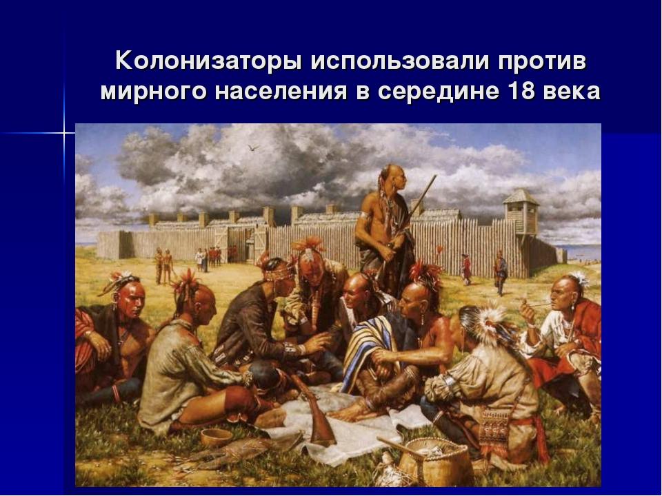 Колонизаторы использовали против мирного населения в середине 18 века