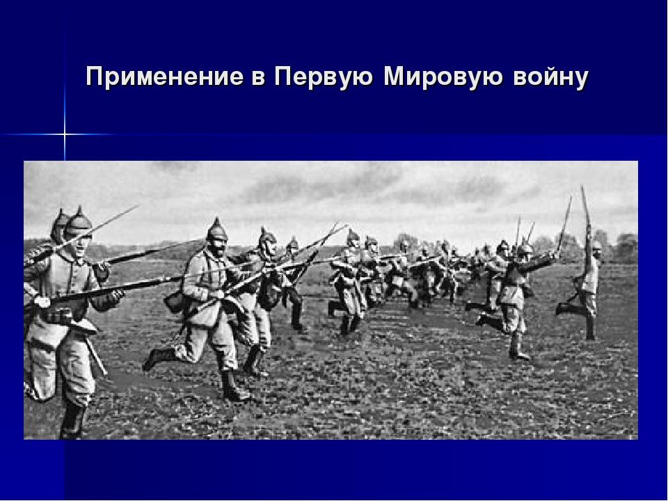 Применение в Первую Мировую войну