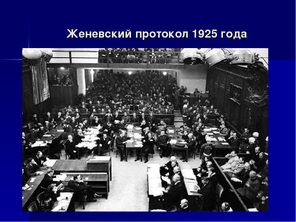 Женевский протокол 1925 года