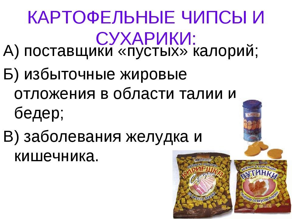 КАРТОФЕЛЬНЫЕ ЧИПСЫ И СУХАРИКИ: А) поставщики «пустых» калорий; Б) избыточные...