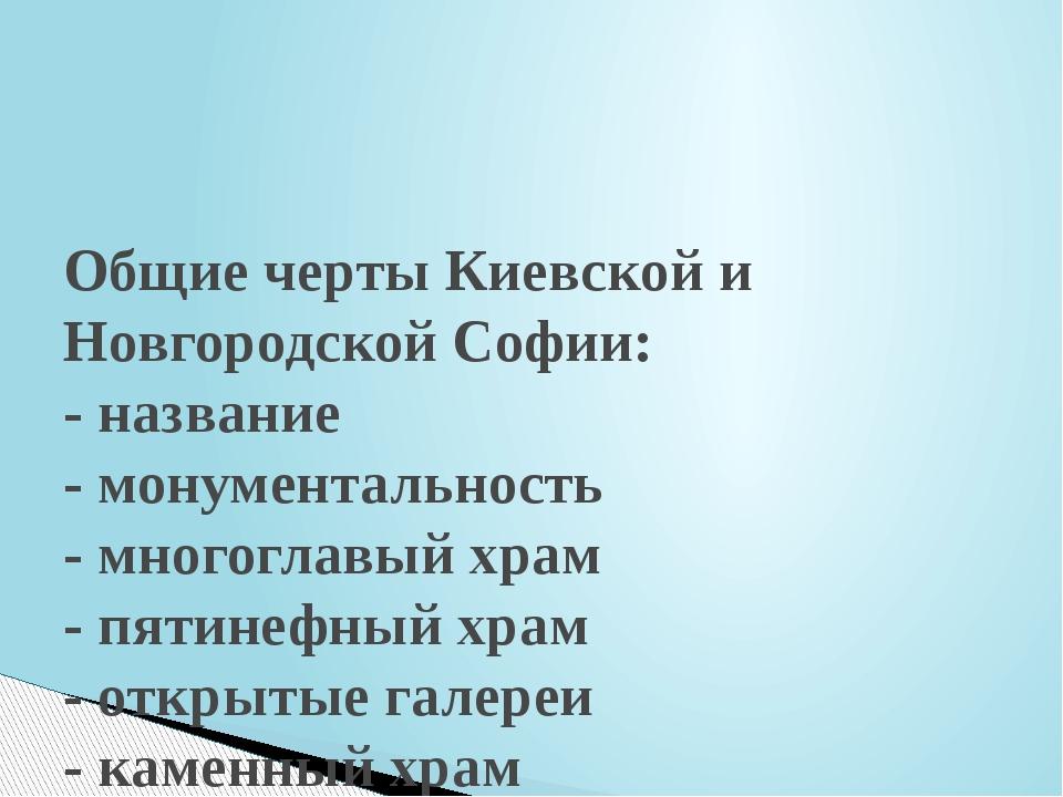 Общие черты Киевской и Новгородской Софии: - название - монументальность - м...
