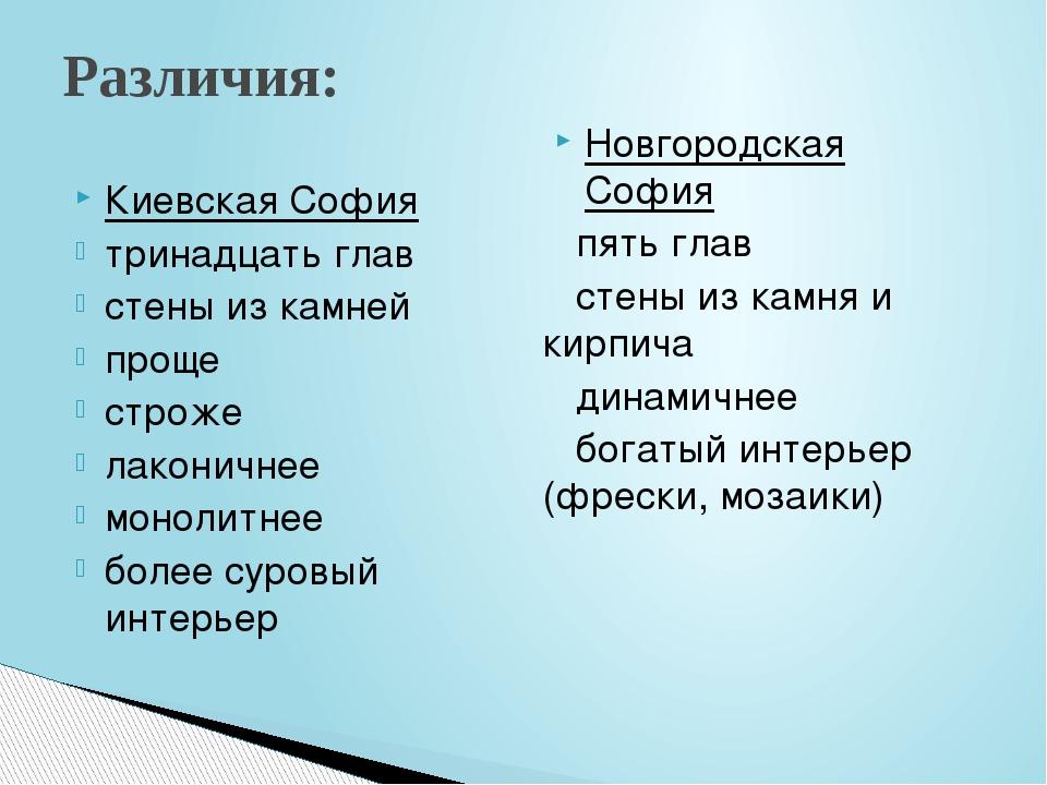 Киевская София тринадцать глав стены из камней проще строже лаконичнее моноли...