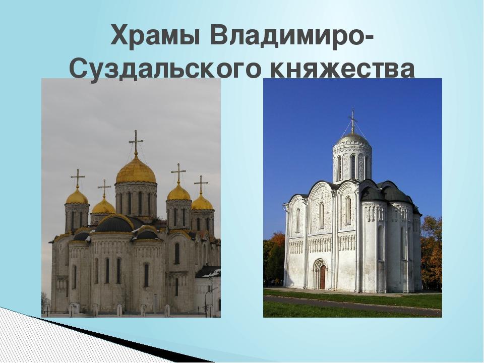 Храмы Владимиро-Суздальского княжества