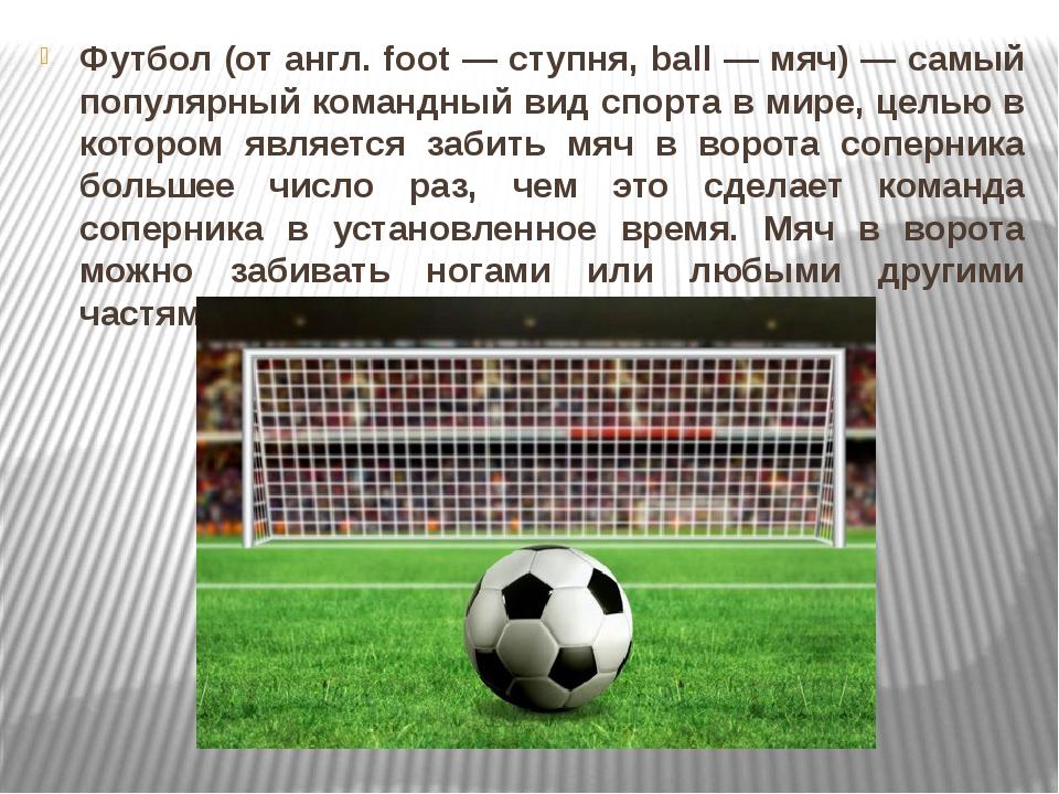 Футбол (от англ. foot — ступня, ball — мяч) — самый популярный командный вид...