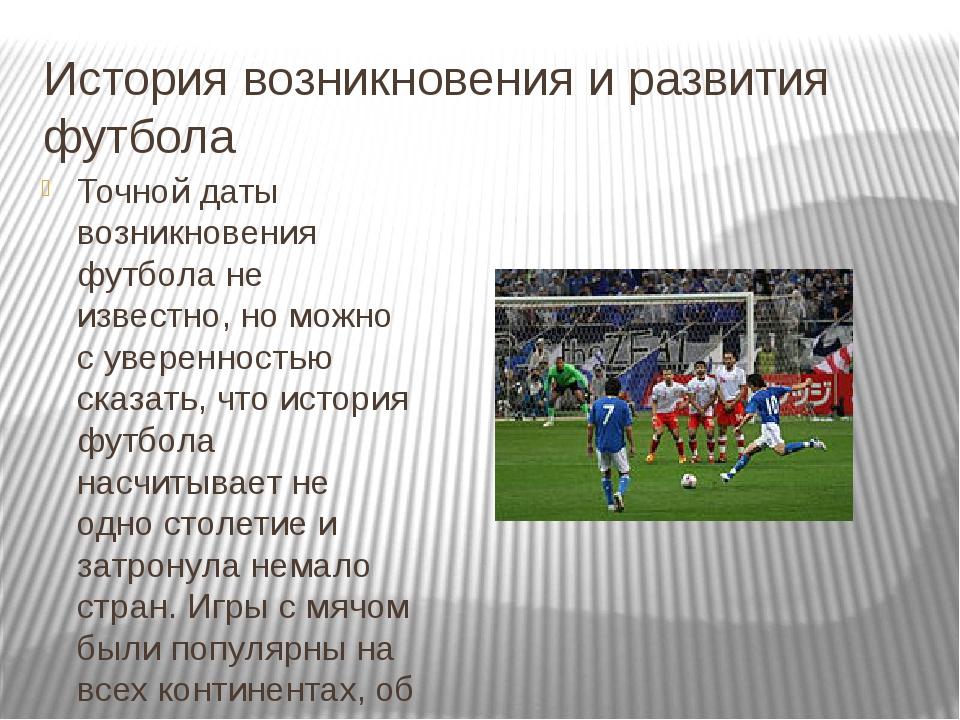 История возникновения и развития футбола Точной даты возникновения футбола не...