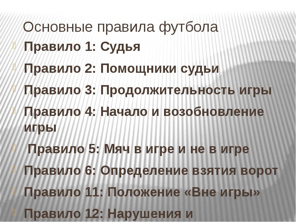 Основные правила футбола Правило 1: Судья Правило 2: Помощники судьи Правило...