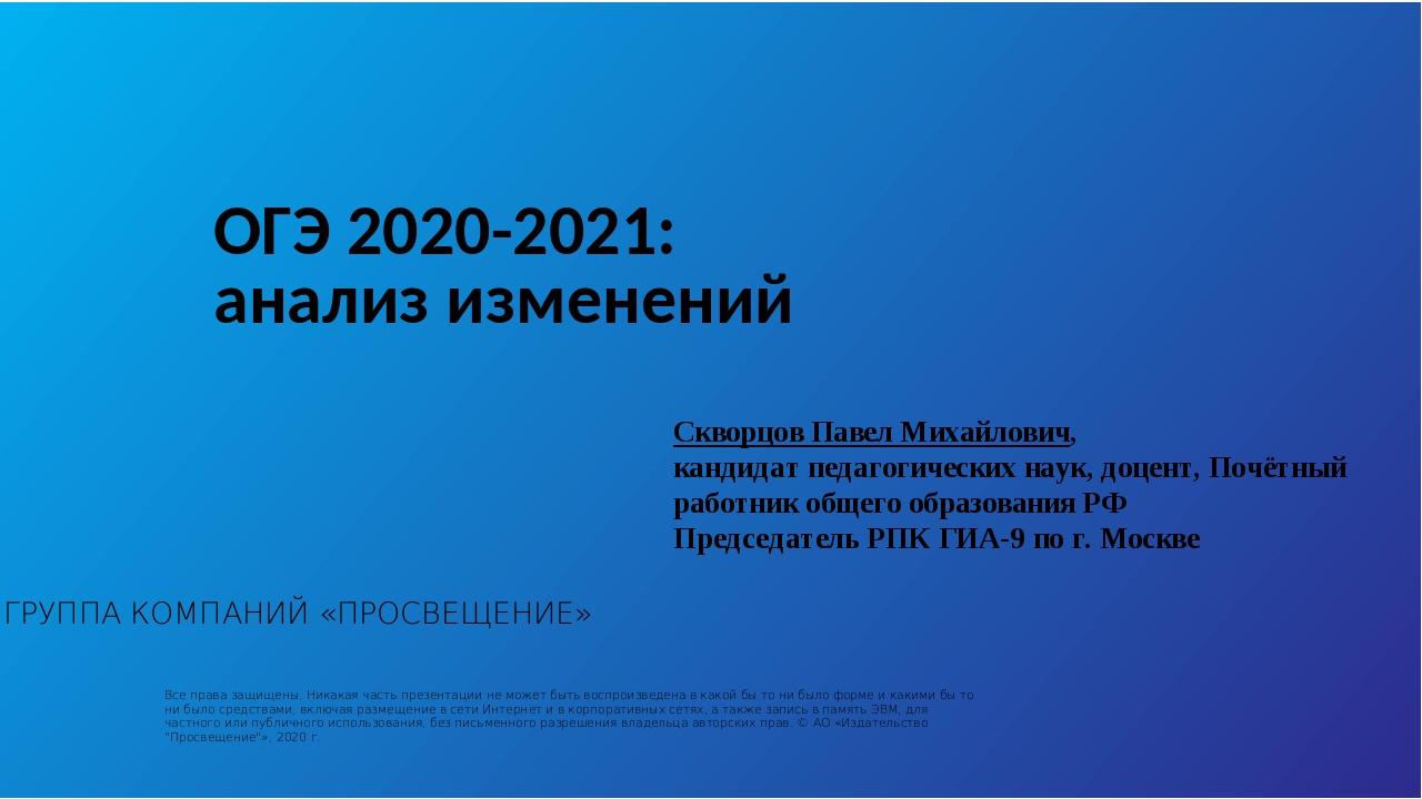 ГРУППА КОМПАНИЙ «ПРОСВЕЩЕНИЕ» ОГЭ 2020-2021: анализ изменений Все права защи...