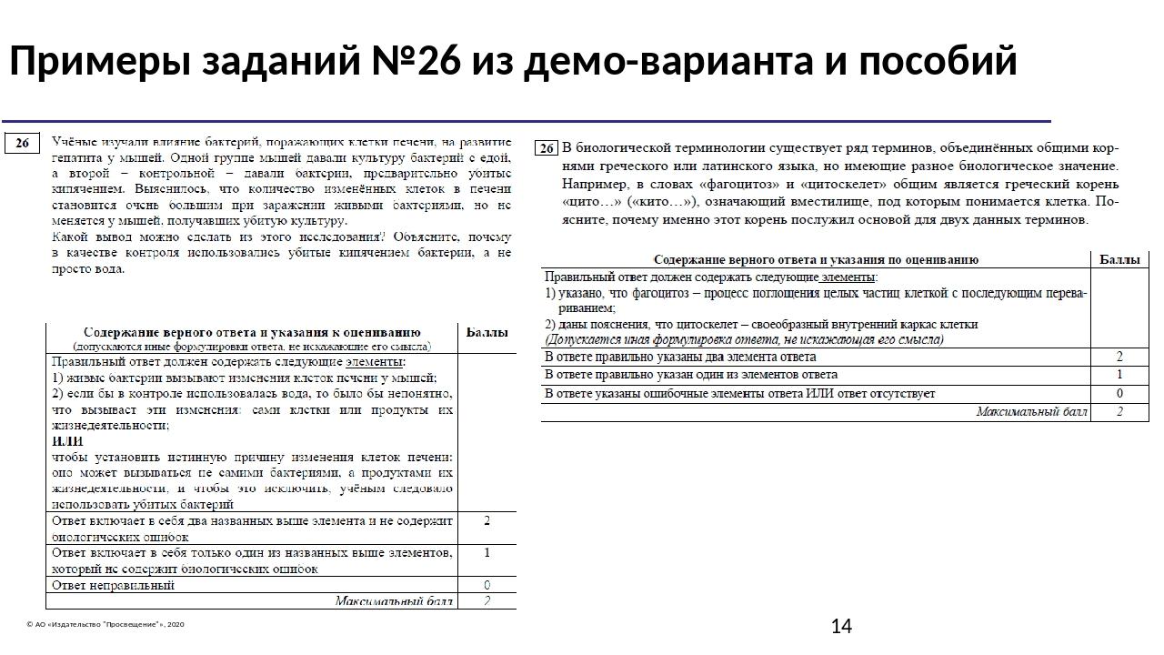 """© АО «Издательство """"Просвещение""""», 2020 Примеры заданий №26 из демо-варианта..."""