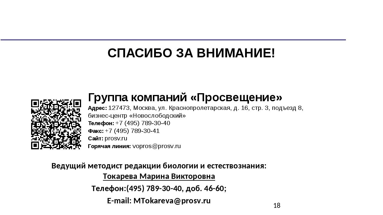 СПАСИБО ЗА ВНИМАНИЕ! Группа компаний «Просвещение» Адрес:127473, Москва, ул....