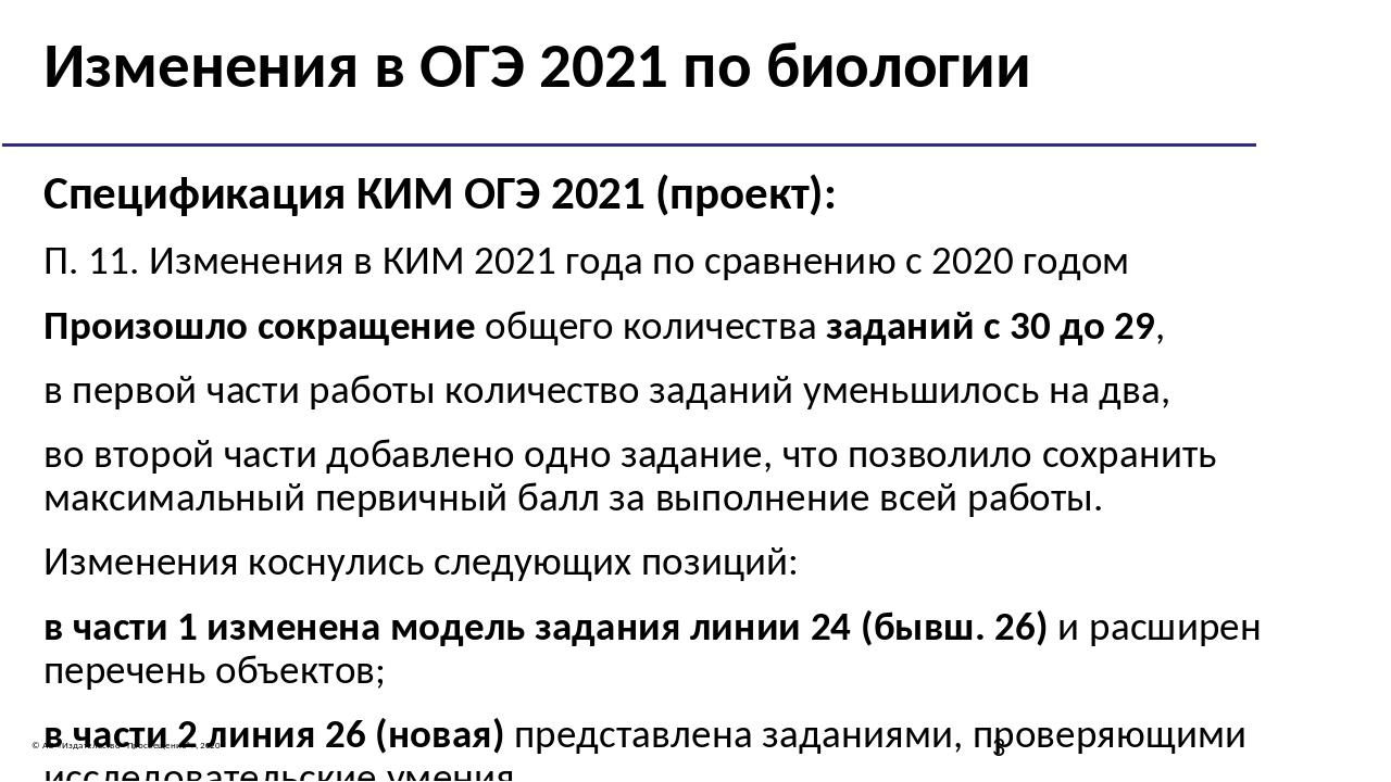 Изменения в ОГЭ 2021 по биологии Спецификация КИМ ОГЭ 2021 (проект): П. 11. И...