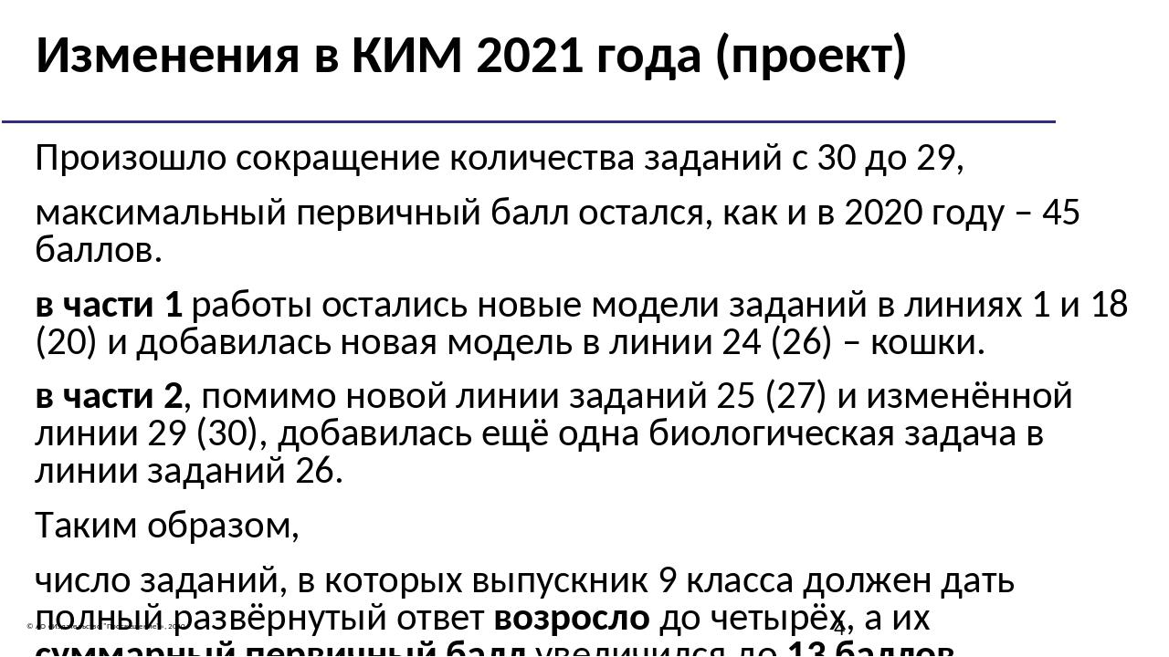 """© АО «Издательство """"Просвещение""""», 2020 Изменения в КИМ 2021 года (проект) Пр..."""