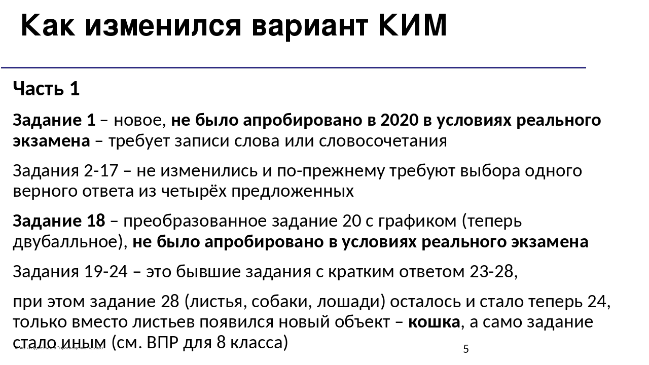 Как изменился вариант КИМ Часть 1 Задание 1 – новое, не было апробировано в 2...