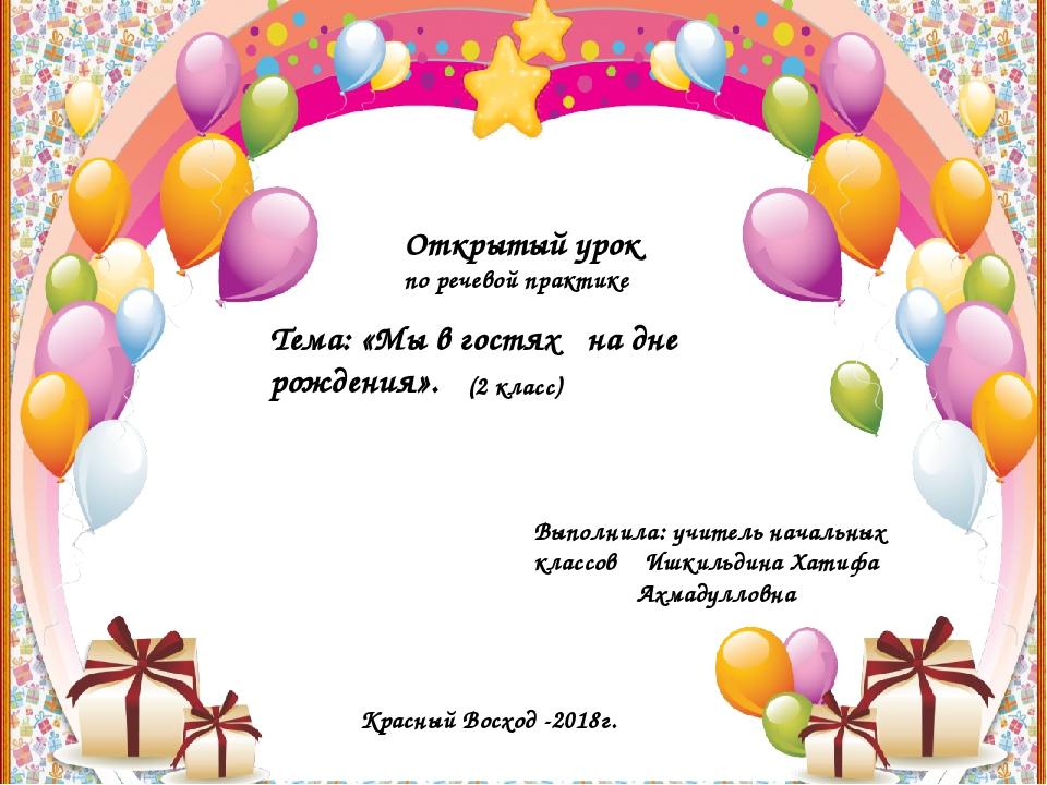 Открытый урок по речевой практике Тема: «Мы в гостях на дне рождения». (2 кла...