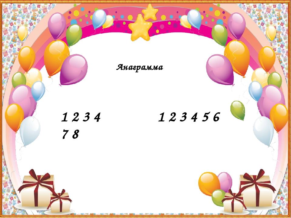 Анаграмма 1 2 3 4 1 2 3 4 5 6 7 8