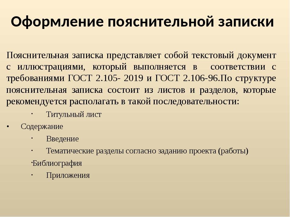 Пояснительная записка представляет собой текстовый документ с иллюстрациями,...