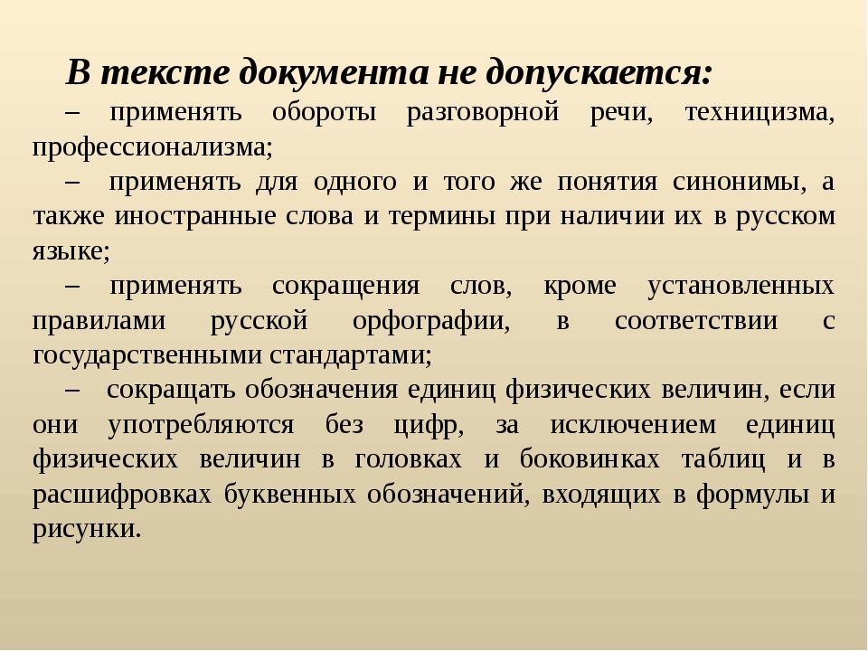 В тексте документа не допускается: – применять обороты разговорной речи, техн...