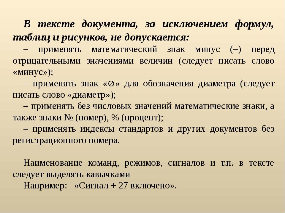 В тексте документа, за исключением формул, таблиц и рисунков, не допускается:...