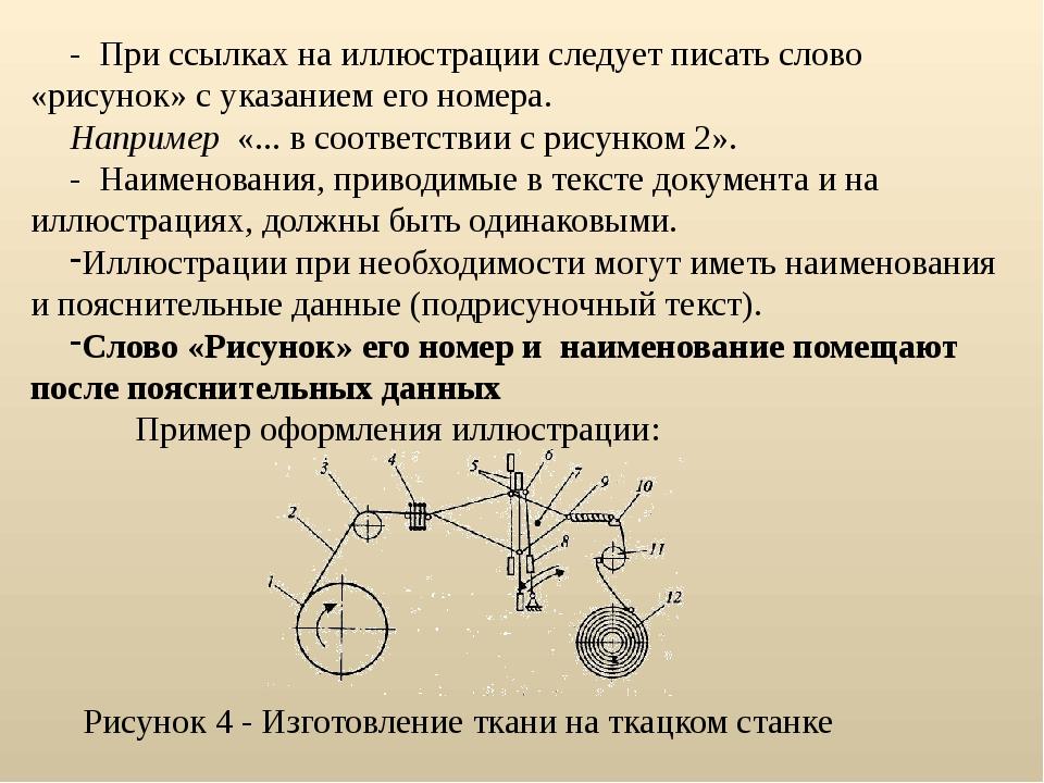 - При ссылках на иллюстрации следует писать слово «рисунок» с указанием его н...