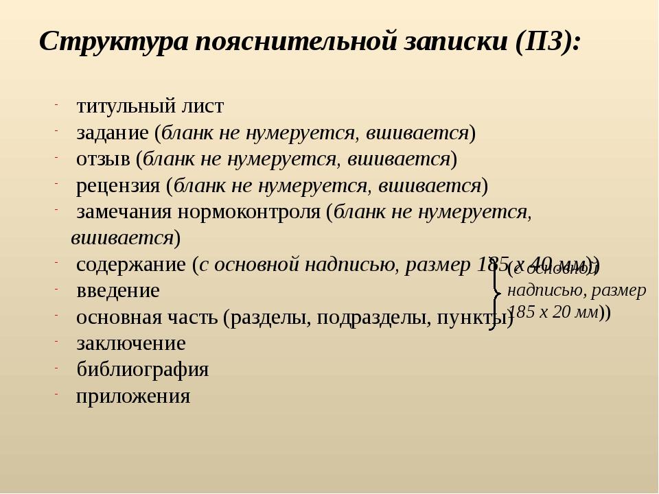 Структура пояснительной записки (ПЗ): титульный лист задание (бланк не нумеру...