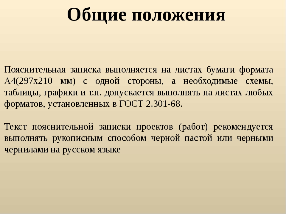 Пояснительная записка выполняется на листах бумаги формата А4(297х210 мм) с...