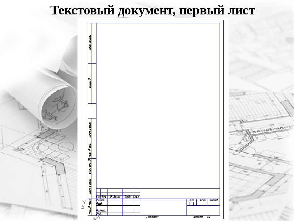 Текстовый документ, первый лист