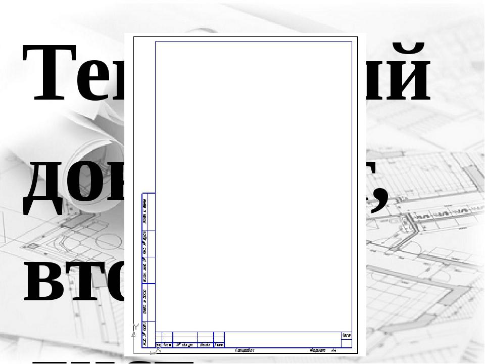 Текстовый документ, второй лист